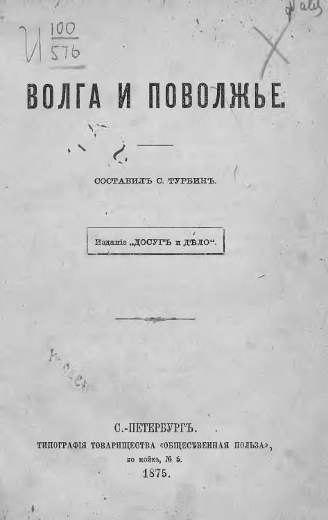 Волга и Поволжье, 1875 г.